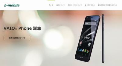 b-mobile VAIO Phone