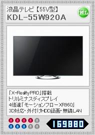 KDL-55W920A