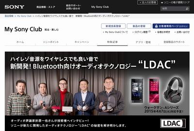 """ハイレゾ音源をワイヤレスでも良い音で 新開発!Bluetooth向けオーディオテクノロジー""""LDAC"""""""