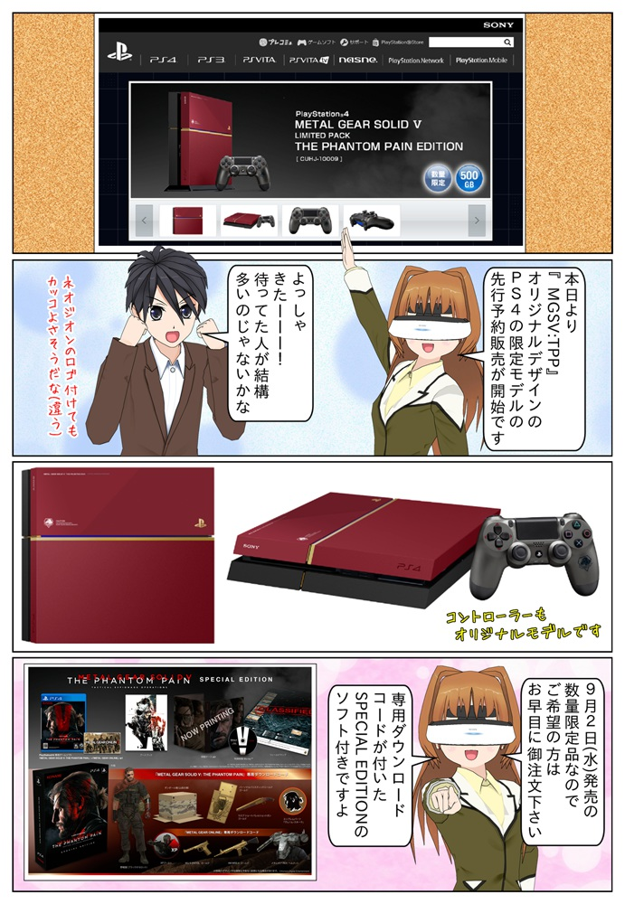 『METAL GEAR SOLID Ⅴ: THE PHANTOM PAIN』SPECIAL EDITION(限定版)をセットにした数量限定商品「PlayStation4 METAL GEAR SOLID Ⅴ LIMITED PACK THE PHANTOM PAIN EDITION」の予約販売が開始