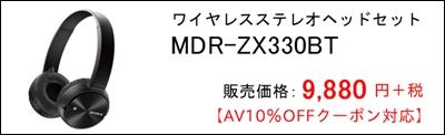 MDR-ZX330BT