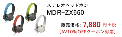 MDR-ZX660