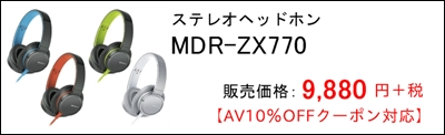 MDR-ZX770