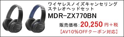 MDR-ZX770BN