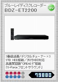 BDZ-ET2200