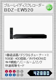 BDZ-EW520