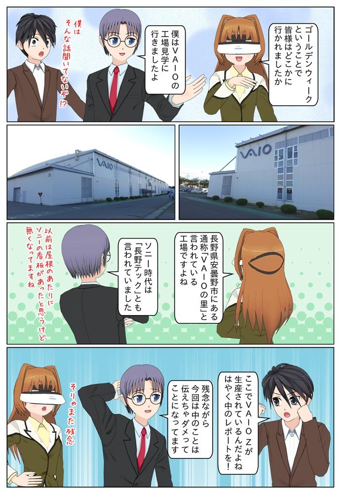 VAIO Zを製造している長野県安曇野市にあるVAIOの工場『VAIOの里』に行ってきました。