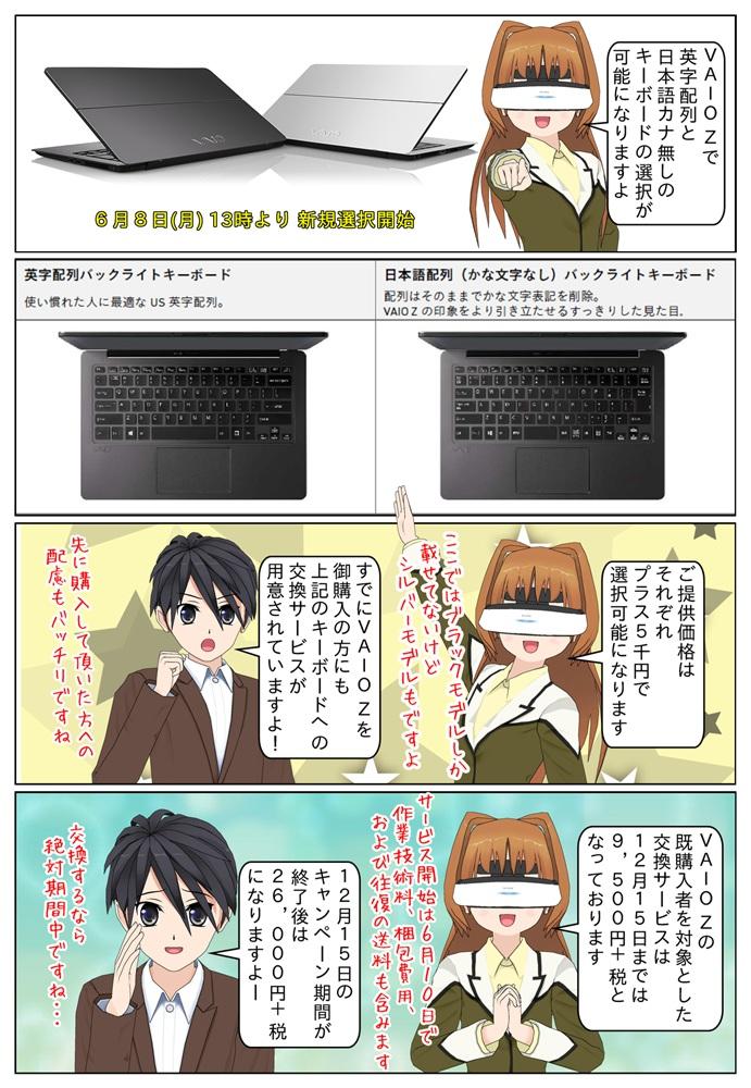 VAIO Z で英字配列と日本語カナ無しキーボードの選択が可能になりましす。すでにVAIO Zを購入されたお客様にへのキーボード交換サービスも用意されています。