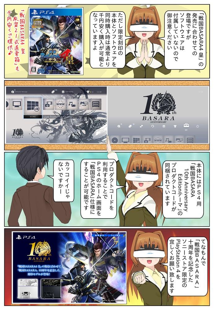 迫力溢れる伊達政宗デザインのPS4 HDDベイカバーと、PS4用「戦国BASARA 10th Anniversary Editionテーマ」プロダクトコードが同梱されており、PS4を「戦国BASARA」仕様にできます