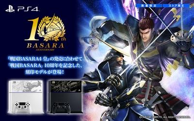 PlayStation 4 戦国BASARA 10th Anniversary Edition