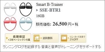 ソニーストア SSE-BTR1