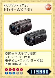 FDR-AXP35