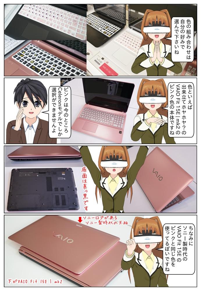 VAIO本体とキーボードウェアの組み合わせは好みでお選びください。VAIO Fit 15E | mk2のピンクを紹介。ソニー製時代のVAIO Fit 15Eのピンクと同じ色を使ってるぽいです。