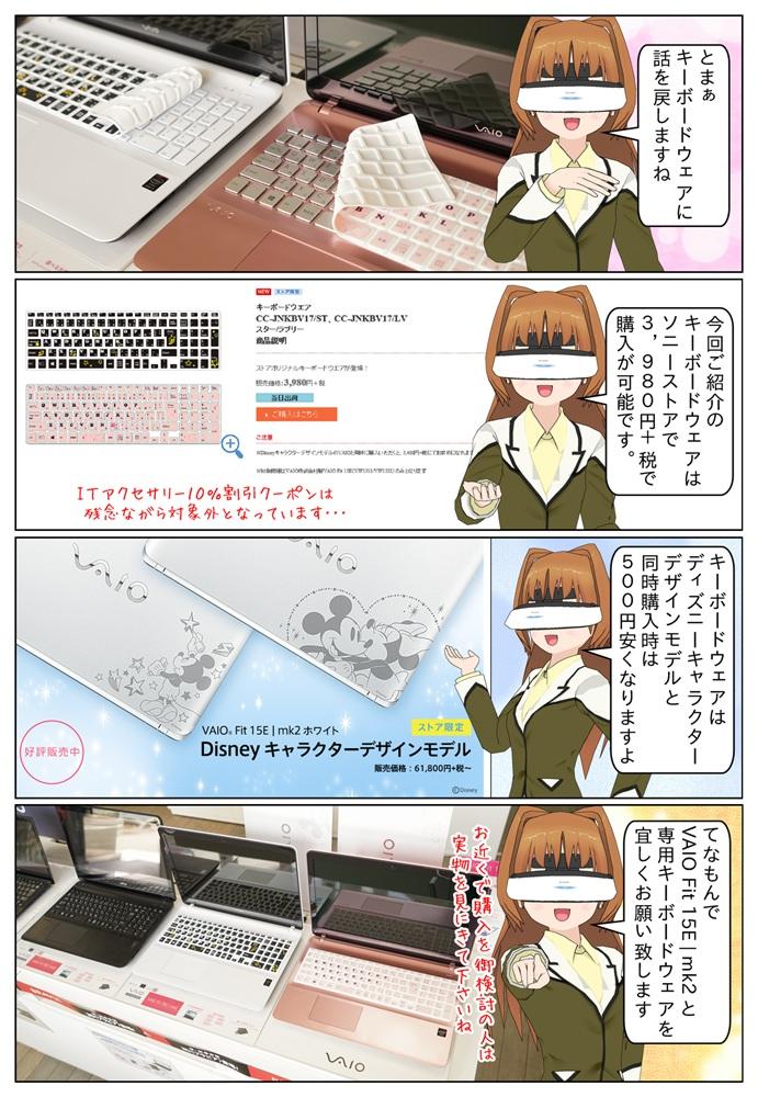 VAIO Fit 15E用のキーボードウェアはDisneyキャラクターモデルと同時購入時は500円安くなります。当店でVAIO Fit 15E | mk2の全3色、キーボードウェア、Disneyキャラクターモデルの天板を展示しています。