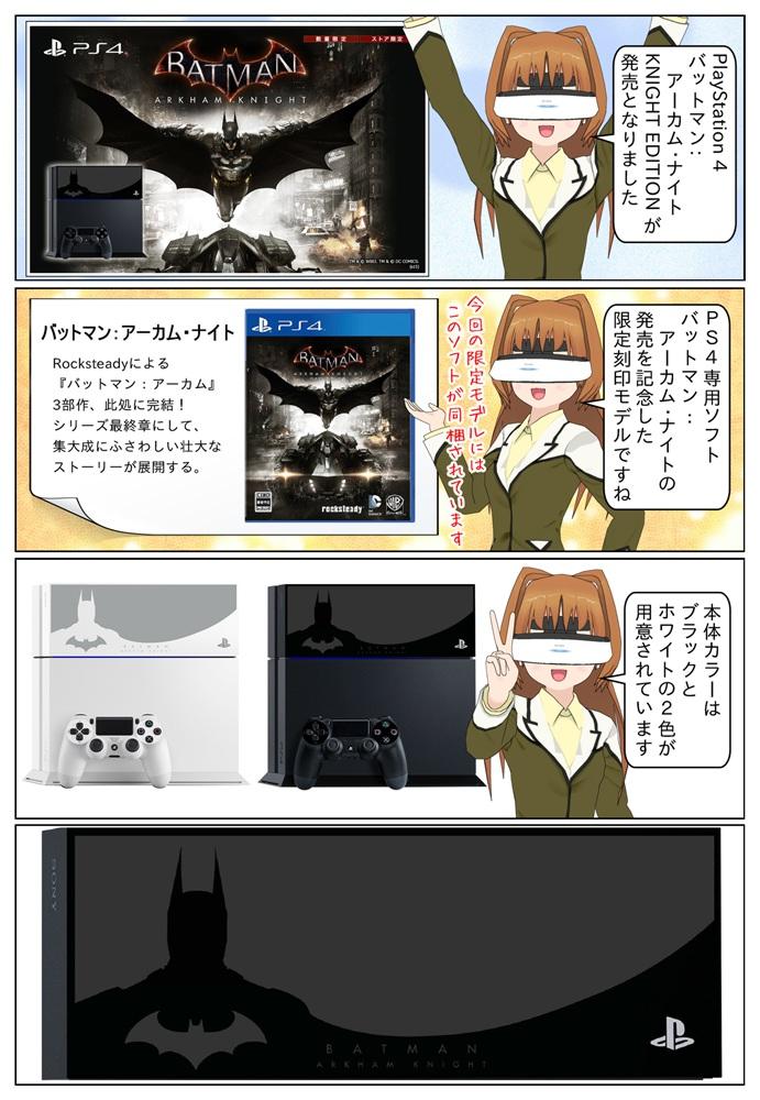 『バットマン:アーカム・ナイト』の発売を記念した、「PlayStation 4 バットマン:アーカム・ナイト KNIGHT EDITIONが登場しました。HDDベイカバーにバットマンをデザインした限定刻印モデルです。