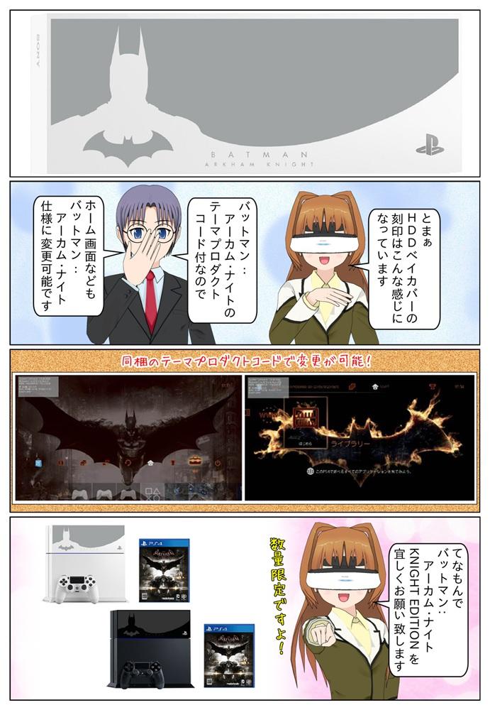 バッドマンをデザインしたPS4 HDDベイカバーと、PS4用「バットマン:アーカム・ナイト」プロダクトコードが同梱されており、PS4を「バットマン:アーカム・ナイト」仕様にできます