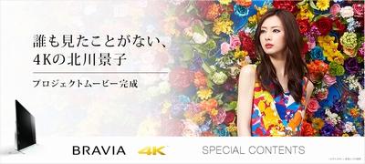 北川景子 4K プロジェクトムービー