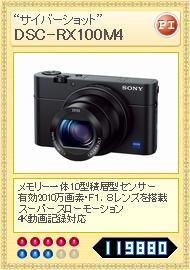 DSC-RX100M4