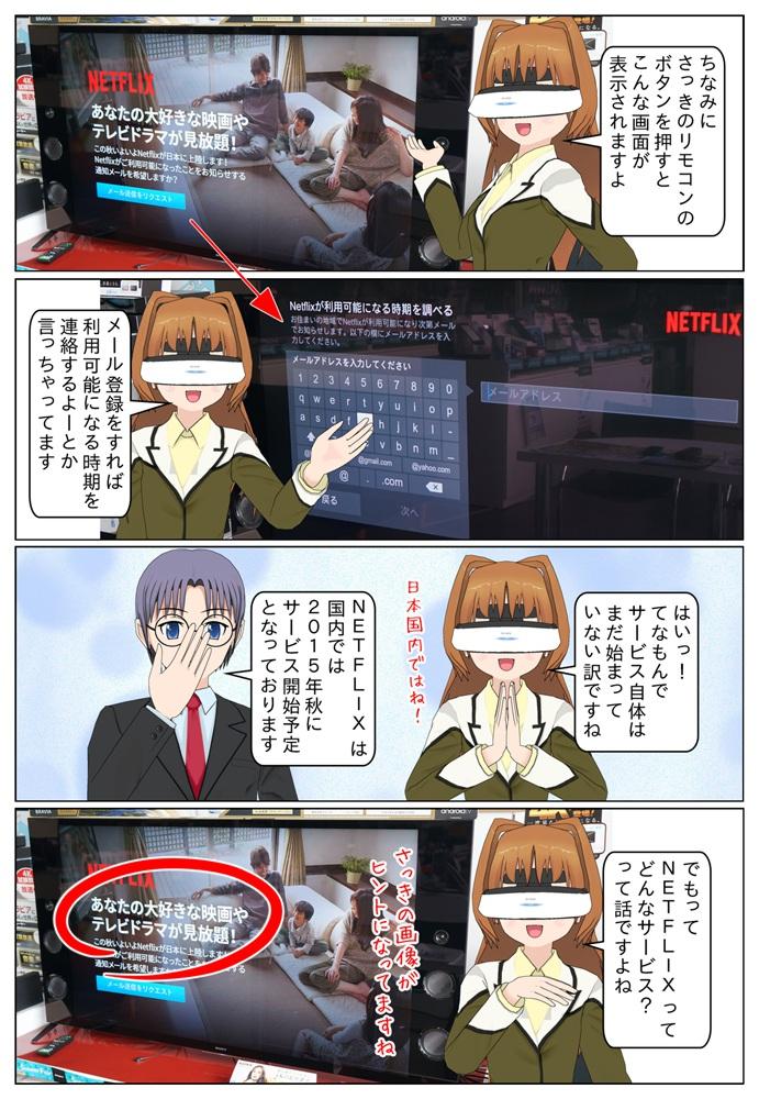 BRAVIAに付属のリモコンの『NETFLIX』ボタンを押すと、サービスのお知らせが表示され、メール登録の受付を行っています。NETFLIXは日本国内では2015年秋よりサービスが開始される予定となっています。