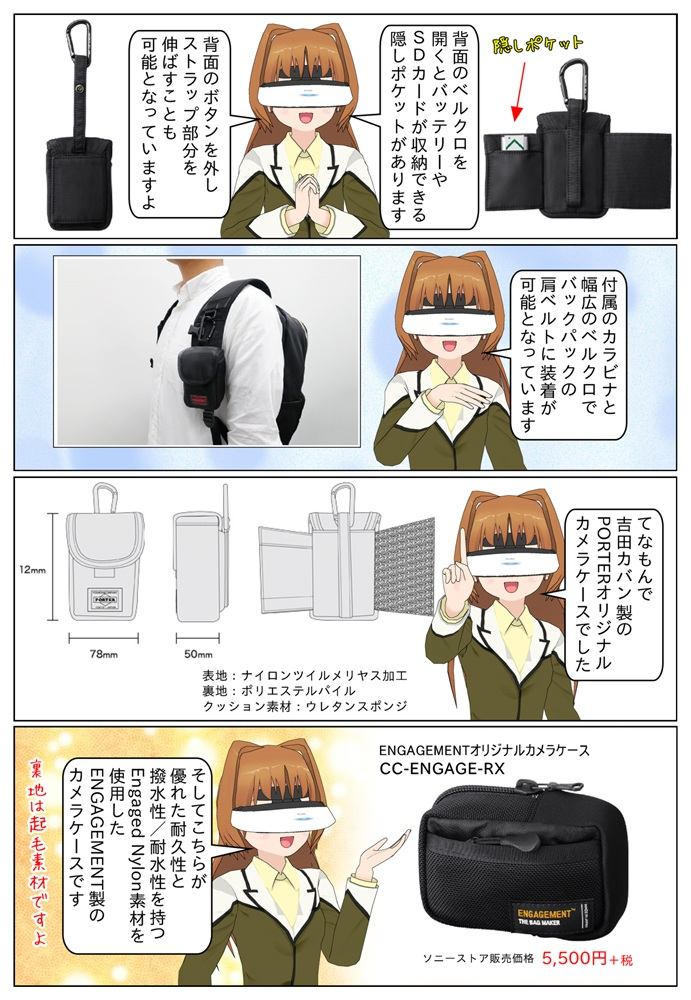 ソニーストア限定で吉田カバン製のPORTERオリジナルカメラケース 『CC-PORTER-RX』が登場。