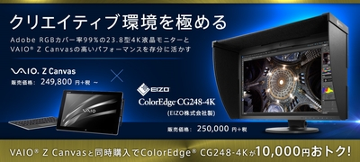 ColorEdge CG248-4K(EIZO株式会社製)