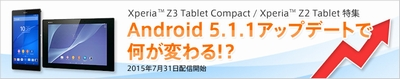 Android 5.1.1アップデートで何が変わる!?