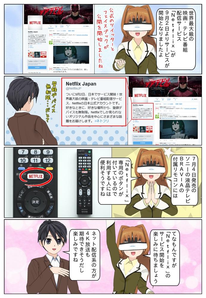 世界最大級の映画・テレビ番組配信サービス『Netflix』が9月2日から日本国内でのサービスを開始致します。