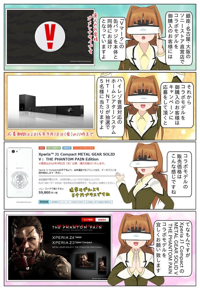 ソニーストアのスマートフォン Xperia J1 Compact コラボモデル購入者用のプレゼントキャンペーンもございます
