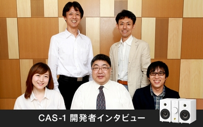 CAS-1 開発者インタビュー