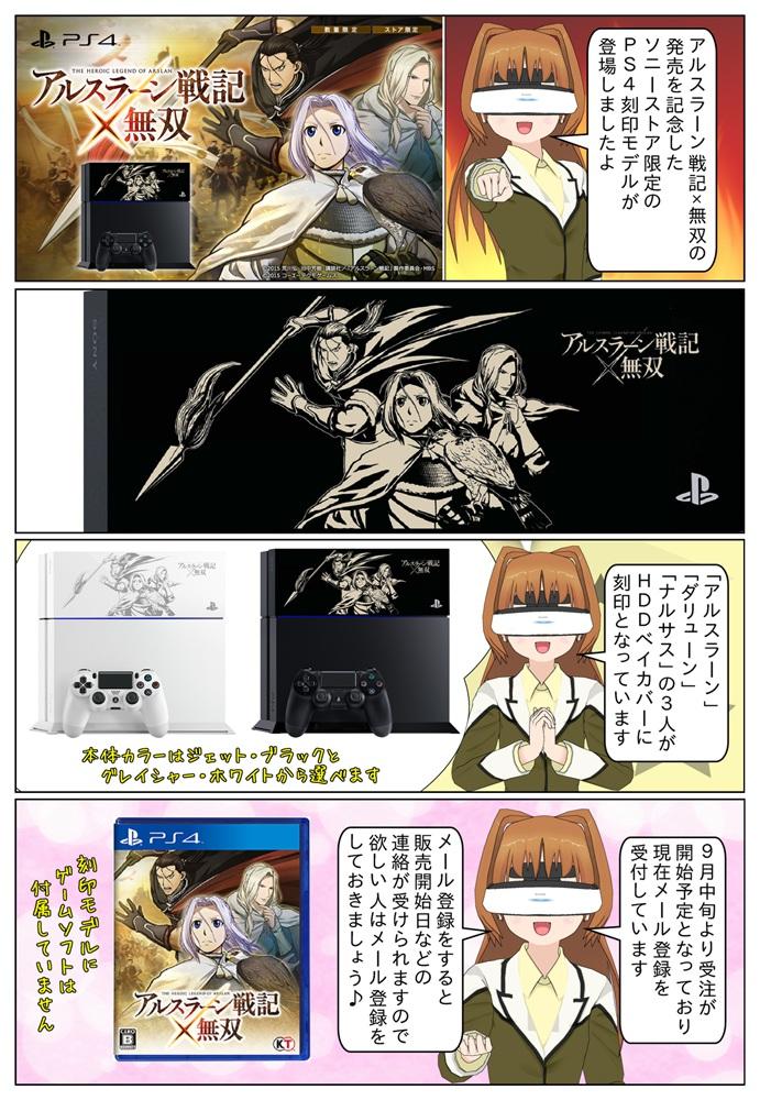 PlayStation 4 アルスラーン戦記×無双 限定刻印モデルがソニーストアで発売となりました。受注開始は9月中旬の予定となっており、現在メール登録を受け付け中です。