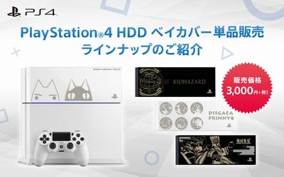 PS4 HDDベイカバー 単品販売