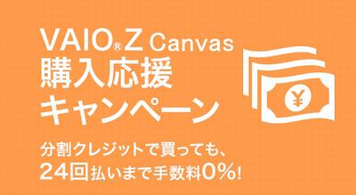 VAIO Z Canvas 購入応援キャンペーン