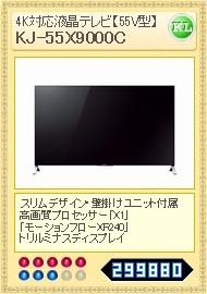 KJ-55X9000C