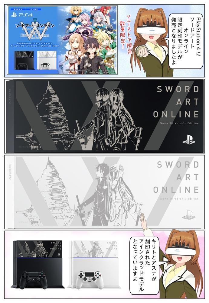 PlayStation 4 『ソードアート・オンライン (SAO)』限定刻印モデル