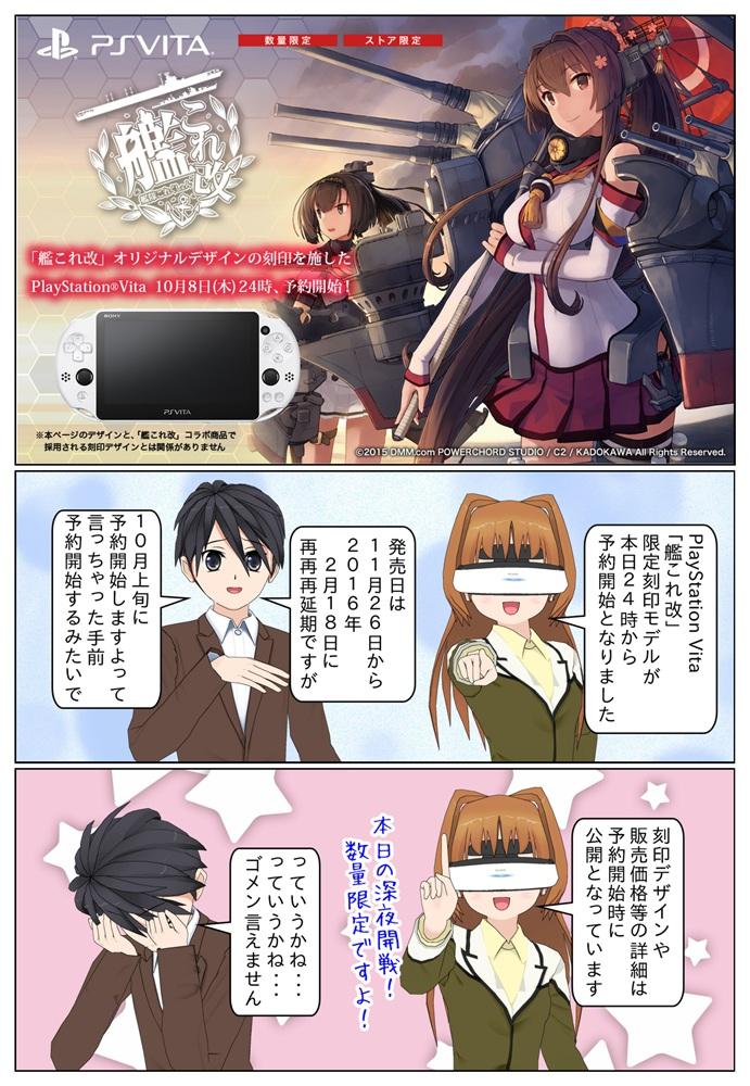 PlayStation Vita 『艦これ改』限定刻印モデルが今夜10月8日(木)の24時より予約開始!。予約開始時に刻印デザイン、販売価格等の詳細はも公開
