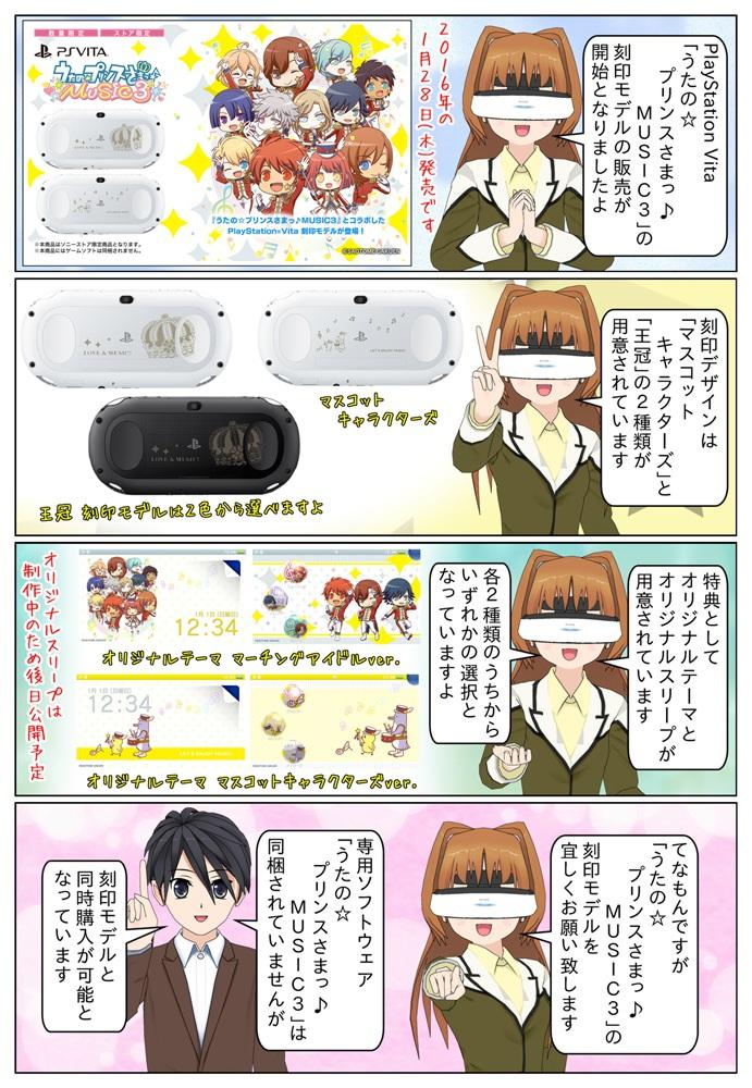 PS Vita うたの☆プリンスさまっ♪MUSIC3 限定刻印モデルの販売が開始となりました。デザインは王冠 刻印モデルとマスコットキャラクターズ 刻印モデルの2種類が登場。