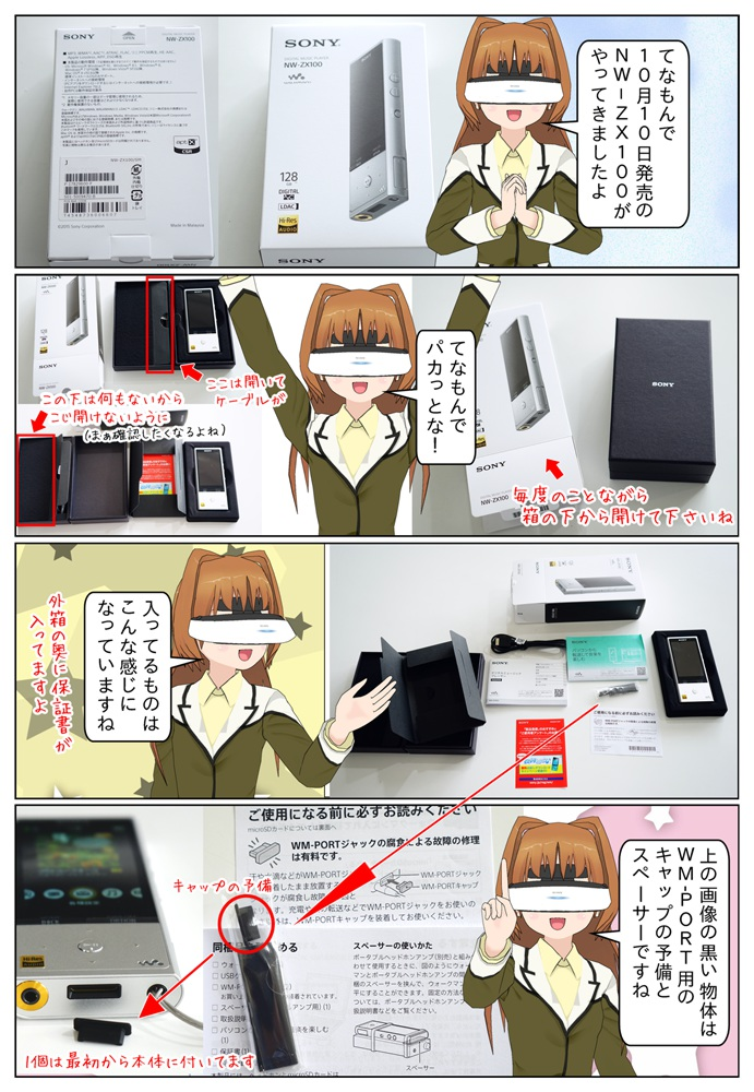 ウォークマン NW-ZX100の開梱レビュー。NW-ZX100の付属品を紹介。でもってとりあえずな初期設定をします。