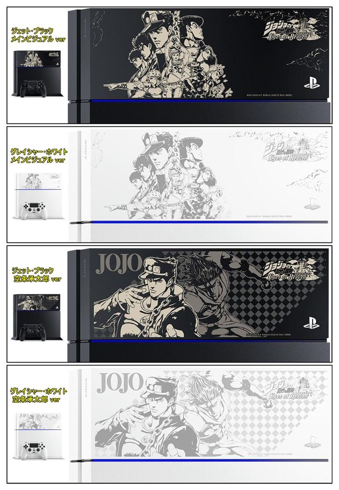 『ジョジョの奇妙な冒険 アイズオブヘブン』× PlayStation 4 刻印モデル『空条承太郎 刻印ver』と『DIO 刻印ver』の紹介。PS4 JOJO刻印モデルは本体と併せてHDDベイカバーの3種類が同時に購入が可能です。