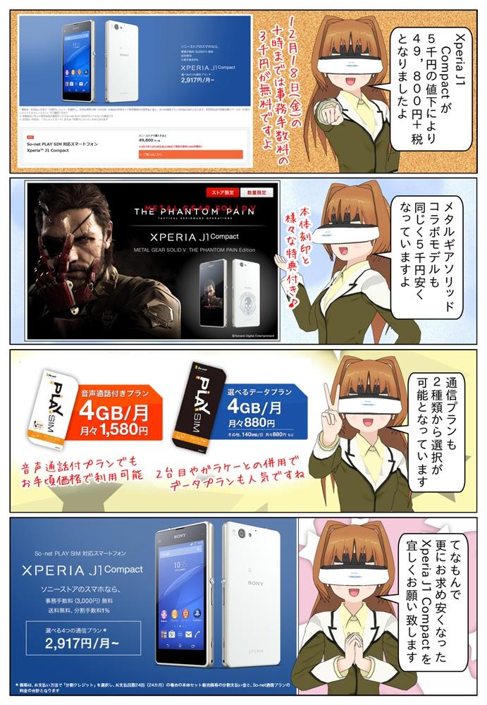 ソニーストアで好評販売中のスマートフォン Xperia J1 Compact 「D5788JP」が5千円の値下げで更にお求め安くなりました。期間限定の事務手数料無料キャンペーンにより更に安く購入が可能です。