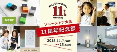 ソニーストア 大阪 11周年記念祭