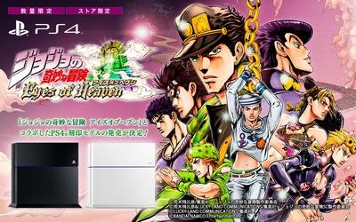 PlayStation 4 ジョジョの奇妙な冒険 アイズオブヘブン Limited Edition