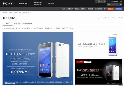 ソニーストア Xperia J1 Compact