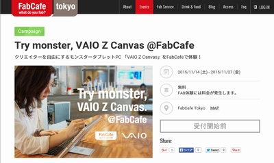 VAIO Z Canvas × FabCafe