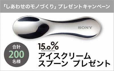 15.0% アイスクリームスプーン プレゼント