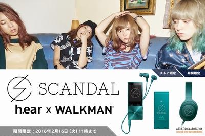 h.ear × WALKMAN SCANDAL コラボモデル
