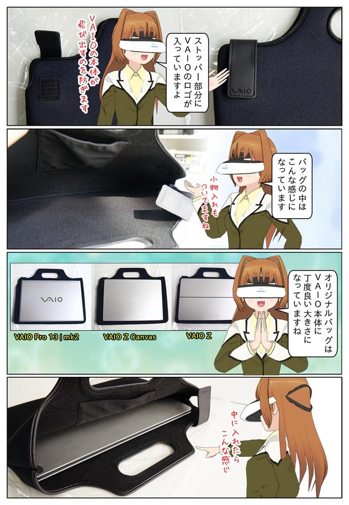VAIO を購入して貰えるオリジナルバッグはストッパー部分にVAIOロゴがあります。オリジナルバッグの中の画像。VAIO Z、VAIO Z Canvas、VAIO Pro 13 | mk2にピッタリのサイズのバッグです。