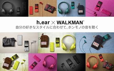 ソニーストア h.ear×WALKMAN