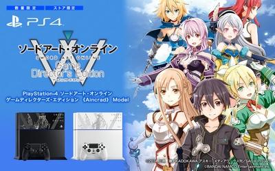 PlayStation 4 ソードアート・オンライン限定刻印モデル