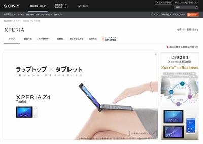 ソニーストア Xperia Tablet