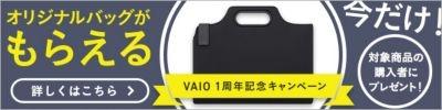 VAIO 1周年記念 オリジナルバッグがもらえるキャンペーン